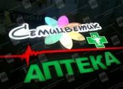 фото световой рекламы аптеки