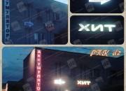 фото световой рекламы