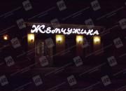 световые вывески фото